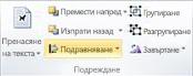 """Групата """"Подреждане"""" за подравняване на обекти в Publisher 2010"""
