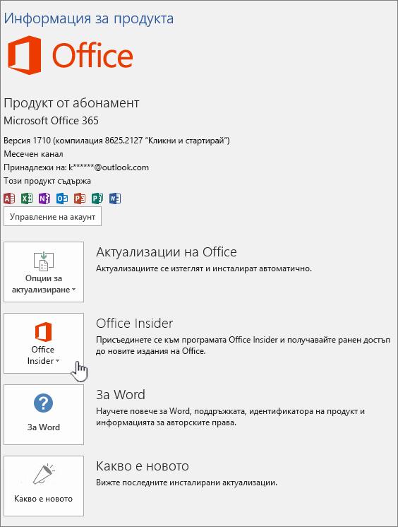 Включете Office Insider в приложението.