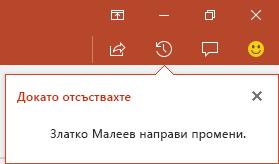 PowerPoint за Office 365 ви показва кой е направил промени във вашия споделен файл, докато сте отсъствали