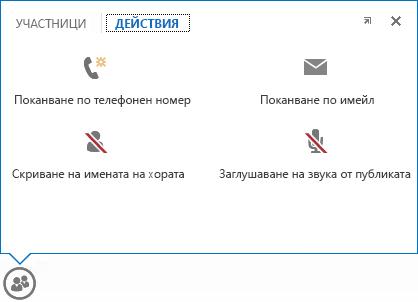 екранна снимка на менюто, което се показва, когато посочите бутона за хора, с избран раздел за действия