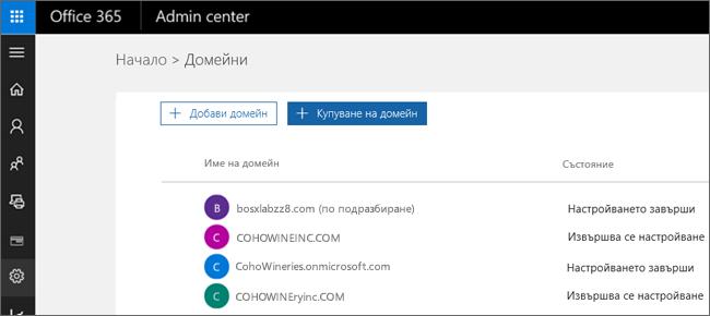 """На страницата """"Управление на домейни"""" щракнете върху """"Закупуване на домейн"""""""