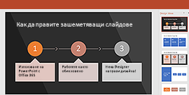 Функция на PowerPoint Designer