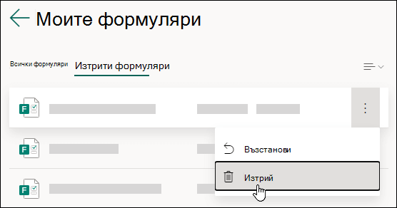 Изтриване на формуляр в раздела изтрити формуляри на Microsoft Forms.