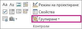 бутон за група в режим на разработчик