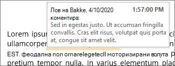 Вграден коментар с екранно пояснение