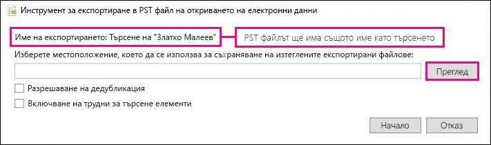 Инструмент за експортиране в PST файл на откриването на електронни данни