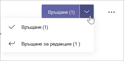 """Бутон """"Връщане"""" с показани """"Връщане"""" и """"Връщане за редакция"""""""