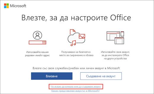 Показва връзката, върху която да щракнете, за да въведете своя продуктов ключ за Програмата за домашно ползване (HUP) на Microsoft