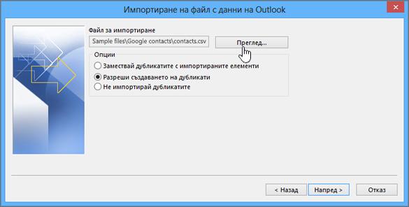 Отидете до csv файла с контакти и изберете как да се обработват повтарящи се контакти