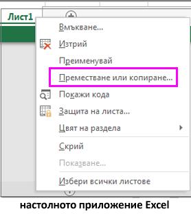 Опцията за копиране на лист, налична в настолното приложение Excel