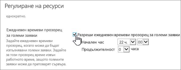 Страницата за настройки на централното администриране на приложение с ежедневен времеви прозорец осветена