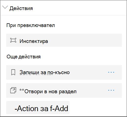 Опции за действие на визуализатора на файлове