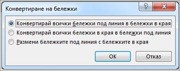 Прозорецът ''Преобразуване на бележки''