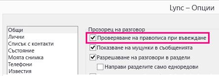 """""""Екранна снимка на прозореца с общи опции с осветена опция за проверка на правописа"""""""