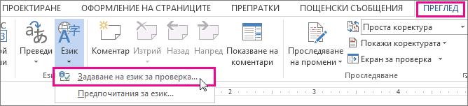 Задаване на нов език за проверка в Word 2013