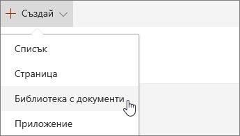 """Менюто """"Създай"""" в SharePoint Online"""