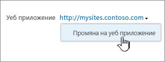 Промяна на опция за уеб приложение