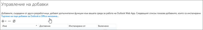 Екранна снимка на част от страницата за управление на добавки, където са изброени инсталираните добавки и има връзка, за да намерите още добавки за Outlook в Office магазина.