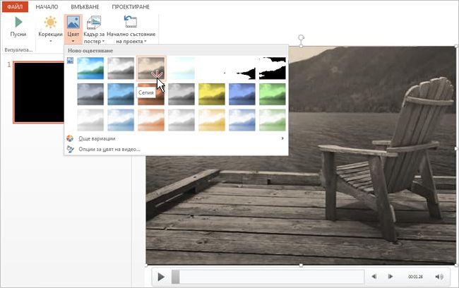 Промяна на цвета на заснето от вас видео