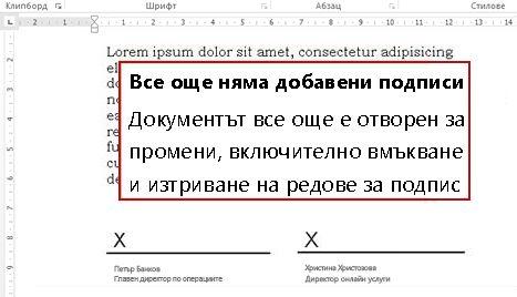 Документ без първи подпис и следователно все още отворен за промени