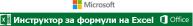 Инструктор за формули на Excel
