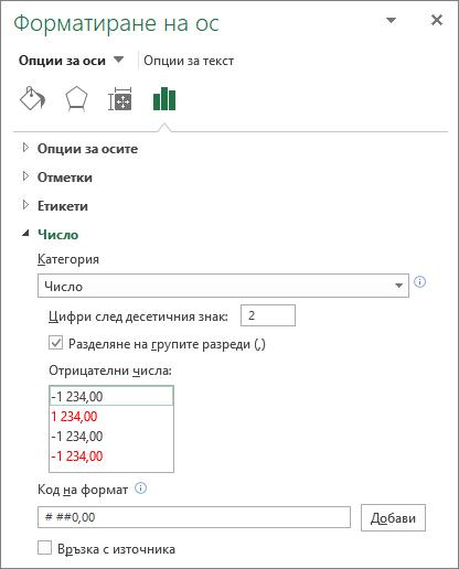 Числов формат секция в опции за осите