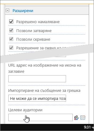 Разширени секция с целева аудитория осветена свойства на уеб част