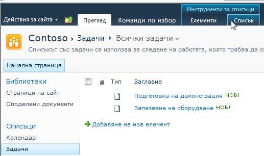 """Разделът """"Списък"""" под """"Инструменти за списъци"""" в сайт на SharePoint"""