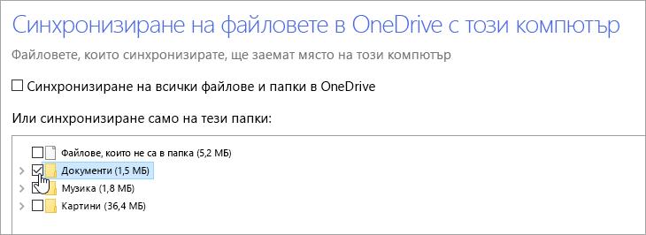"""Екранна снимка, показваща диалоговия прозорец """"Синхронизиране на вашите файлове в OneDrive с този компютър""""."""