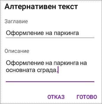 Добавяне на алтернативен текст към изображения в OneNote за Android