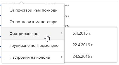 Филтриране на изглед на библиотека на документ в Office 365