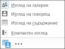Екранна снимка на избор на изглед с избран изглед на галерия