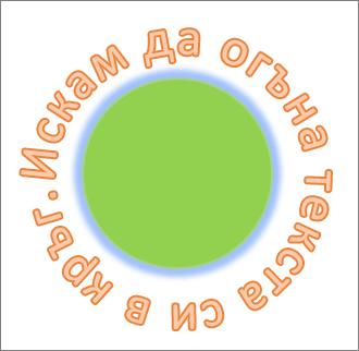 Извит текст около кръгла фигура