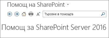 Заглавката на екрана за помощ на SharePoint 2016