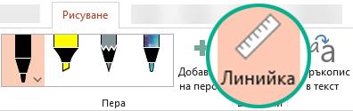 """Шаблонът на линийката е в раздела """"Рисуване"""" на лентата в PowerPoint 2016."""