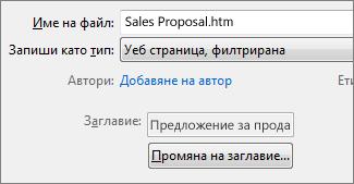 Диалогов прозорец ''Запиши като'' с избрана опция ''Уеб страница, филтрирана''