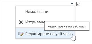 """Уеб част за менюто """"Редактиране"""" осветена"""