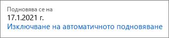 Връзка за изключване autorenew за абонамент за Office 365 Home.