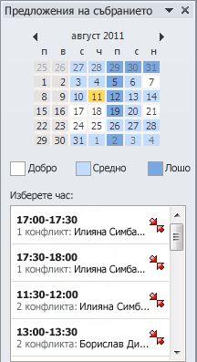 екран с предложения за събрания