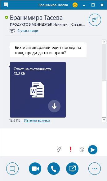 Екранна снимка на прозореца за незабавни съобщения с входящ прикачен файл.