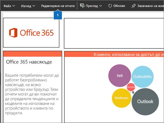 """Изберете """"Редактиране на отчета"""", за да редактирате вашата визуализация на Power BI"""