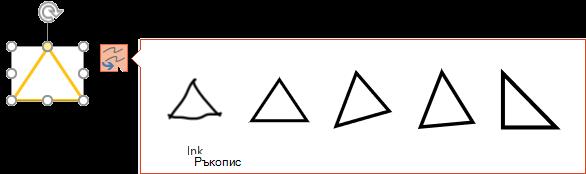 Опциите за подмяна включват опцията за връщане към първоначалния ръкописен чертеж