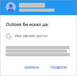 """Докоснете """"Позволи"""", за да дадете на Outlook офлайн достъп."""