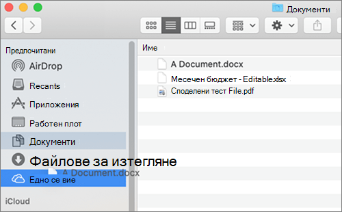 Прозорец за намиране на Mac, показващ плъзгане и пускане за преместване на файлове