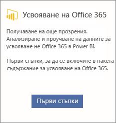 """Изберете """"Първи стъпки"""" на картата на Office 365 Adoption"""