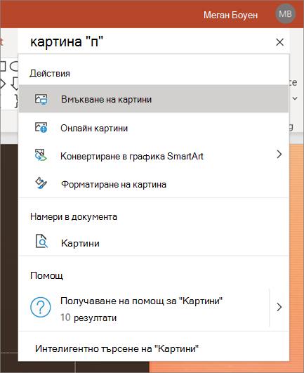 Полето за търсене в действие в PowerPoint с избраните картини
