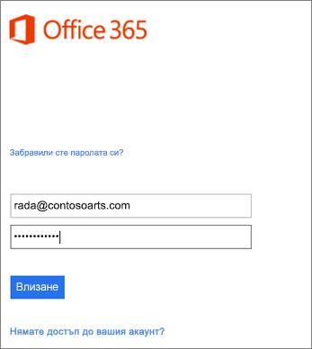 Влезте със своя организационен акаунт в Outlook