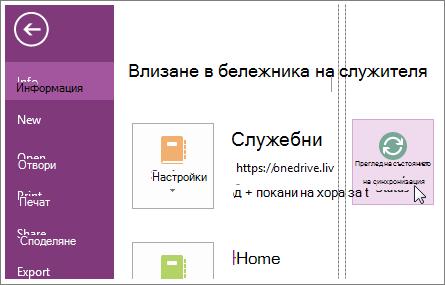 Преглед на състоянието на синхронизиране на бележници на OneNote.