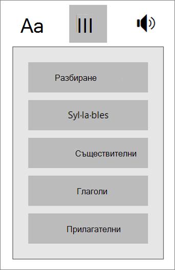 Части на речта меню на впечатляващо четец, част от инструменти за обучение за OneNote.