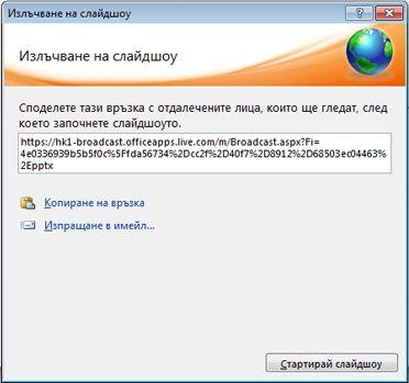 диалоговият прозорец ''излъчване на слайдшоу'' с url адрес за слайдшоу.